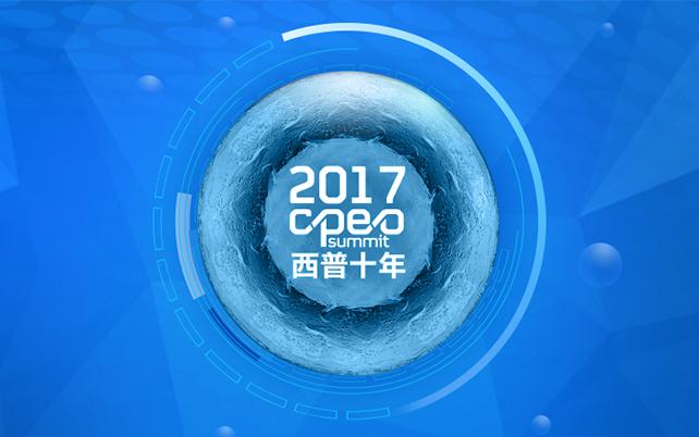 2017西普会·西普十年