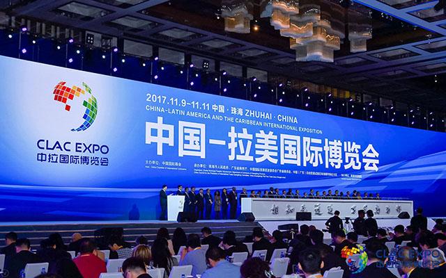 中国-拉美国际博览会