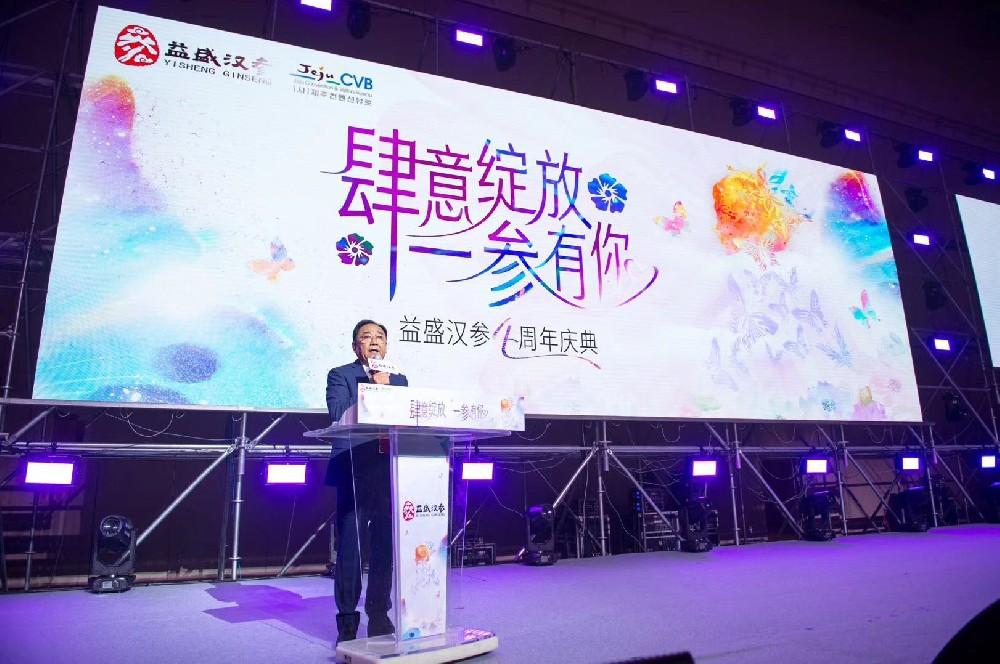 2019益盛汉参4周年庆典