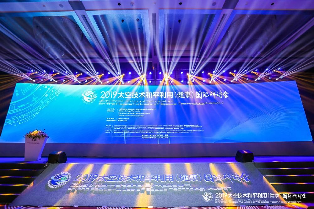 2019太空技术和平利用(健康)国际研讨会