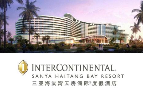 海棠湾洲际度假酒店