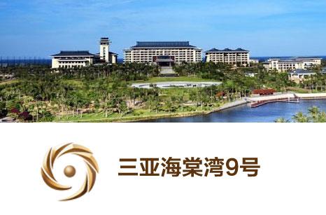 德赢ac米兰 官方入口海棠湾9号温泉度假酒店